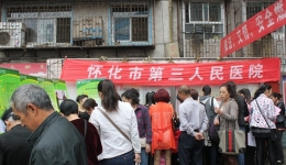 """怀化市三医院""""科技创新""""走进社区"""