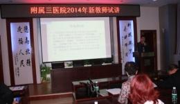 医院组织2014年度新教师试讲