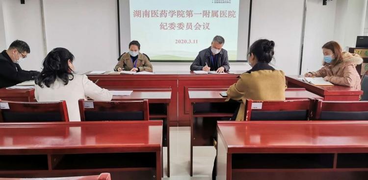 医院召开2020年第一次纪委委员会议