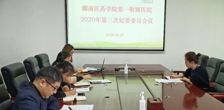 医院召开第三次纪委委员会议